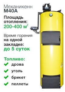 Фото твердотопливного котла 40 кВт с автоматикой