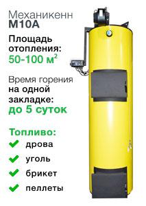 Твердотопливный котел 10 квт длительного горения с автоматикой