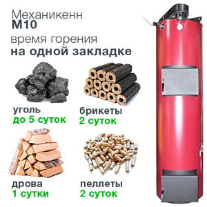 Твердотопливный котел длительного горения 10 кВт в Беларуси - топливо