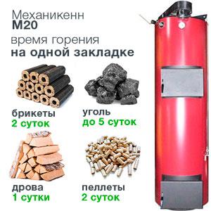 Котел-твердотопливный длительного горения 20 кВт