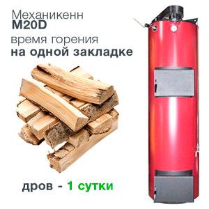 Дровяной котел длительного горения 20 кВт