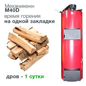 Котел дровяной 40 кВт в Беларуси